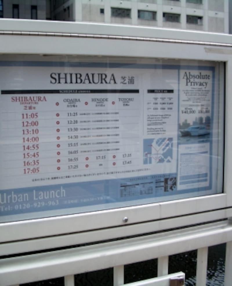これが、水上交通の時刻表である。右側に注目。クルーザーを時間単位で貸し切ることができるのだ。