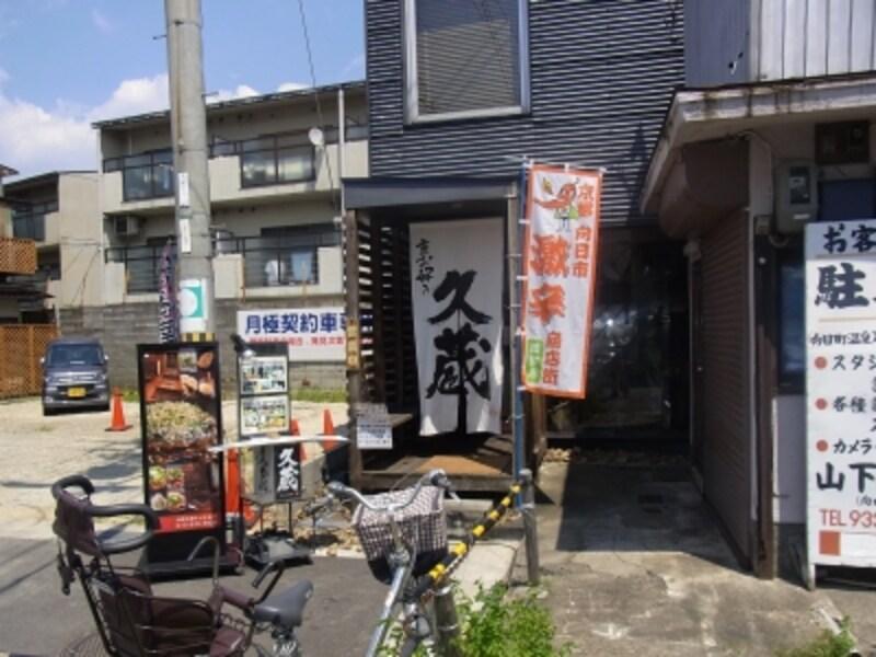「東向日」駅東改札口出てすぐの「京お好みundefined久蔵」。世界一辛い(?)ヤキソバがある。