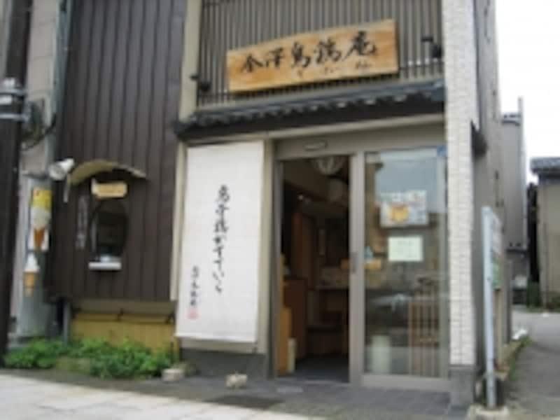 金澤烏鶏庵 東山店