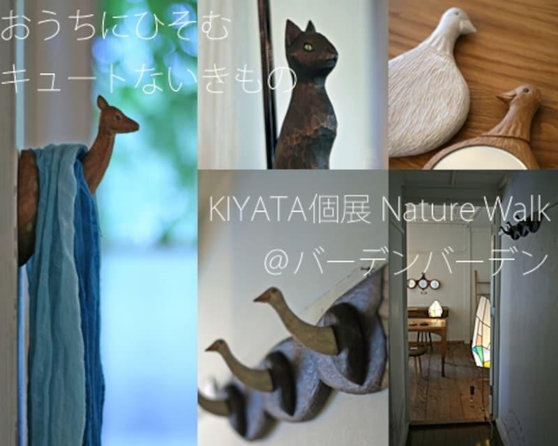 個性のあるインテリアを作りたい、遊び心のあるお部屋にしたい、と考えるなら、学芸大学のバーデンバーデンで開催されている「KIYATA個展 NatureWalk」を要チェック!