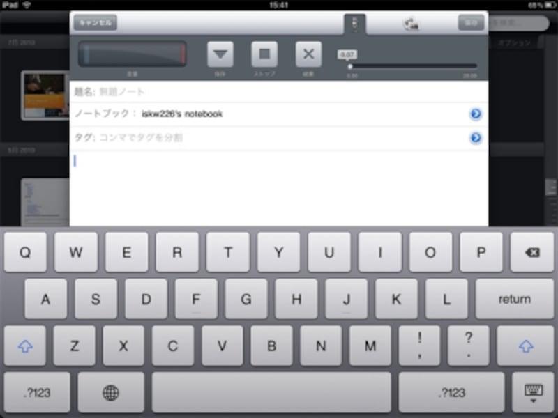 iPadとパソコンでデータやメモをやりとりするなら「Evernote」で決まり