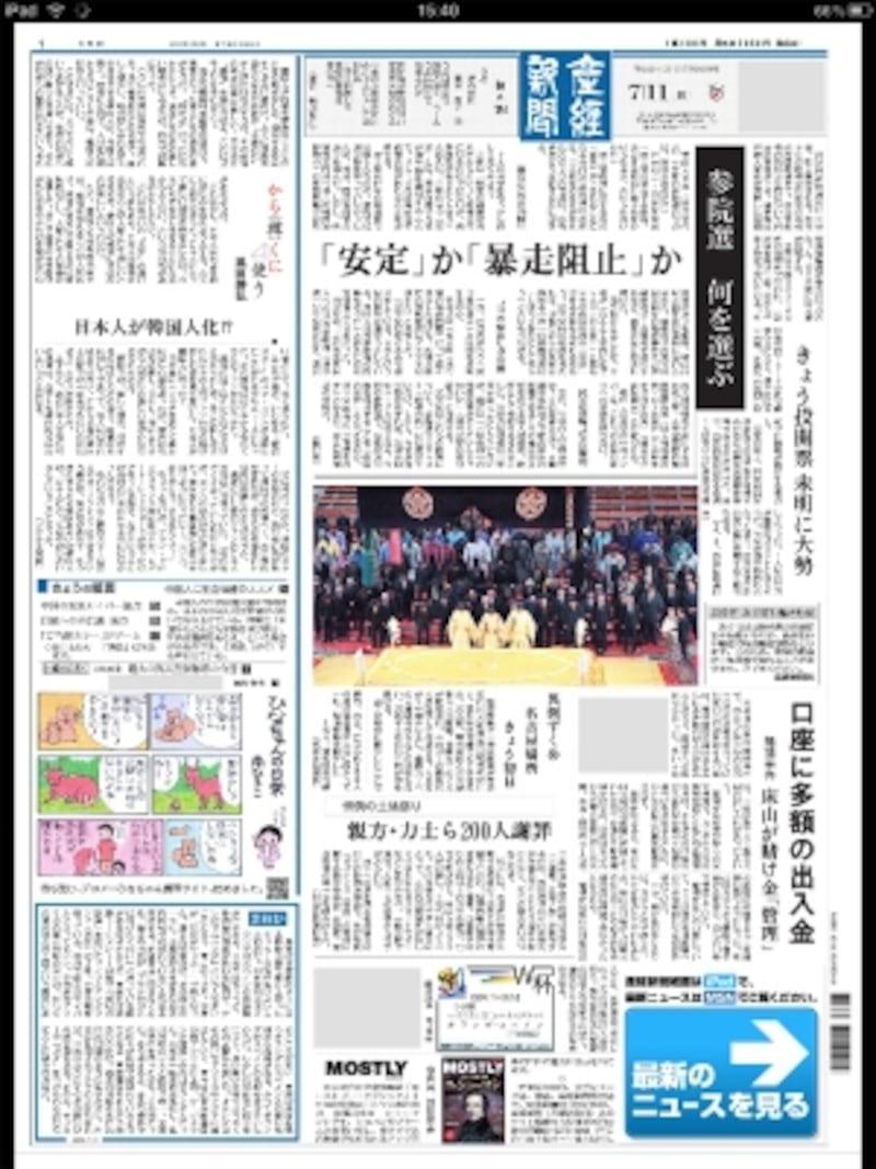 産経新聞がiPadで読める「産経新聞HD」