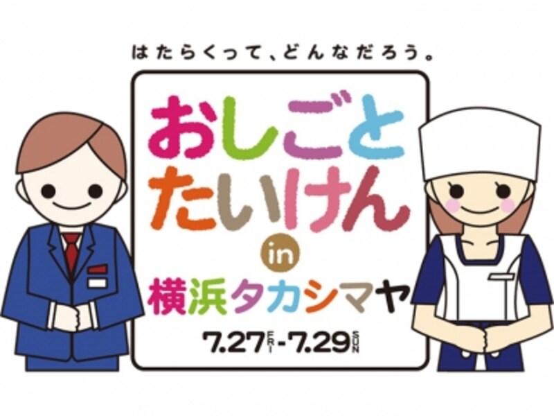 横浜タカシマヤの「おしごと」を体験してみよう!(画像提供:横浜タカシマヤ)