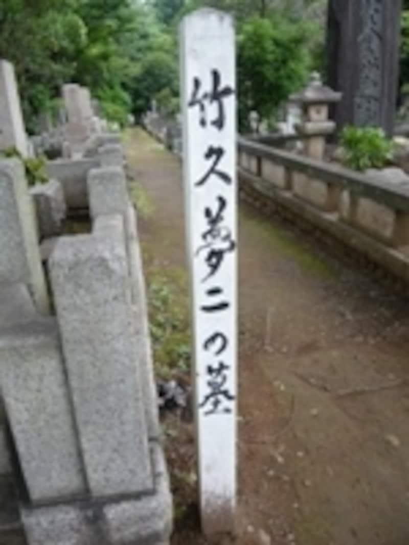 有名人のお墓近くには、わかりやすい表示があるところも