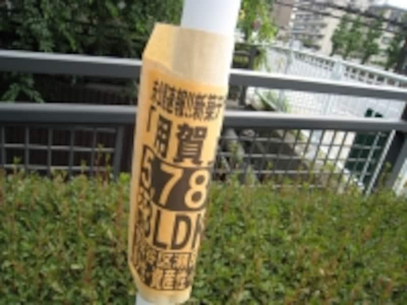 街中では一戸建て販売のビラをよく見た。価格は5000万円弱から6000万円程度