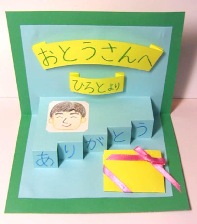 父の日手作りポップアップカード