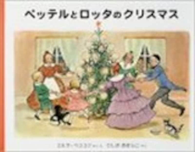『ペッテルとロッタのクリスマス』