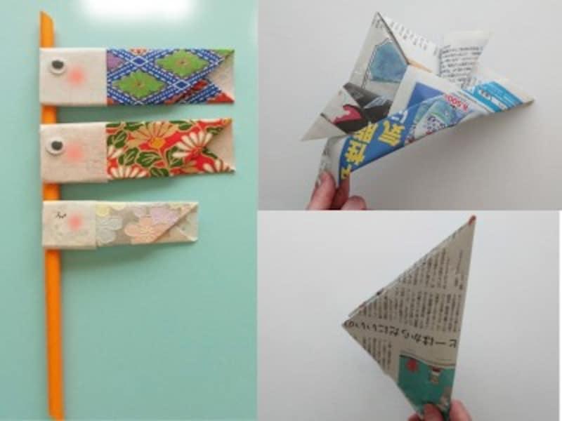 折り紙鯉のぼり 新聞紙兜 新聞紙紙鉄砲