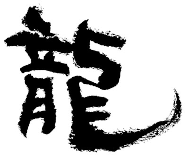 漢字一文字に願いを込めて子どもの名前を付けたい