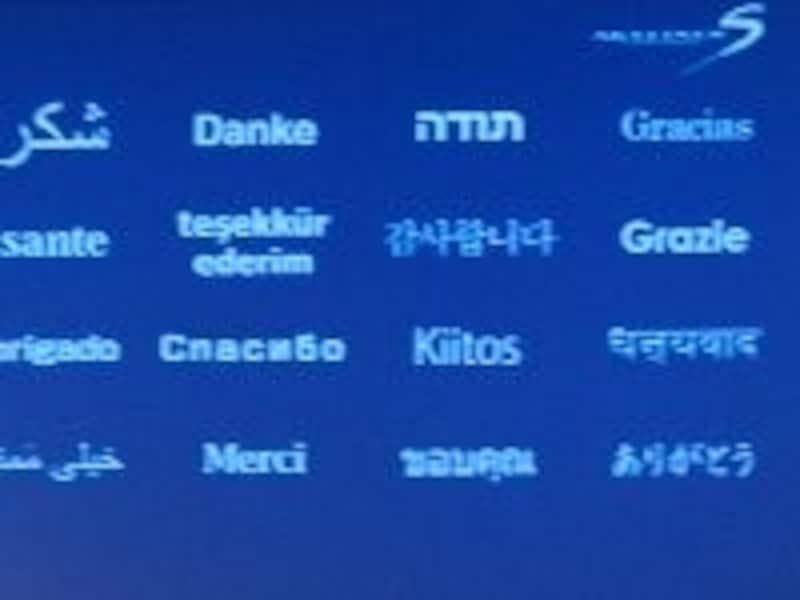 成田空港に到着すると各国語で「ありがとう」の表示がでる