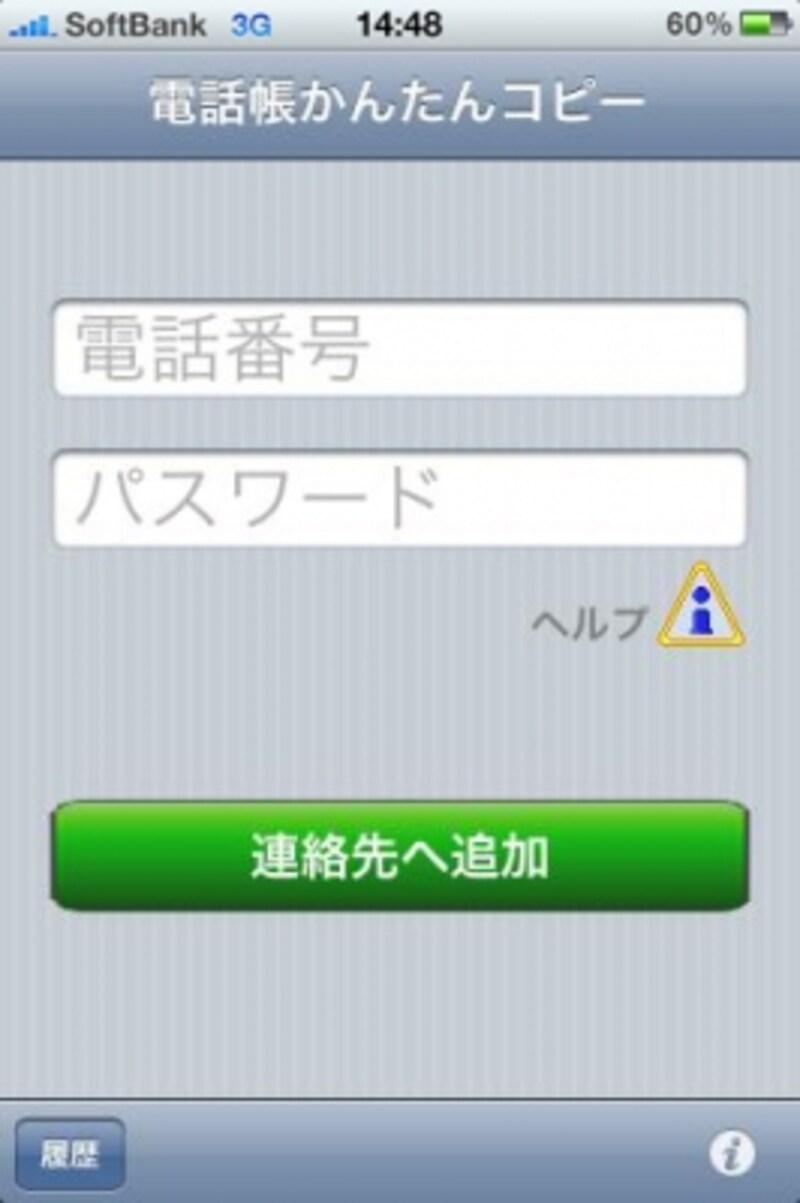 電話帳アドレスは、AppStoreで「電話帳かんたんコピー」というアプリを使ってコピーする