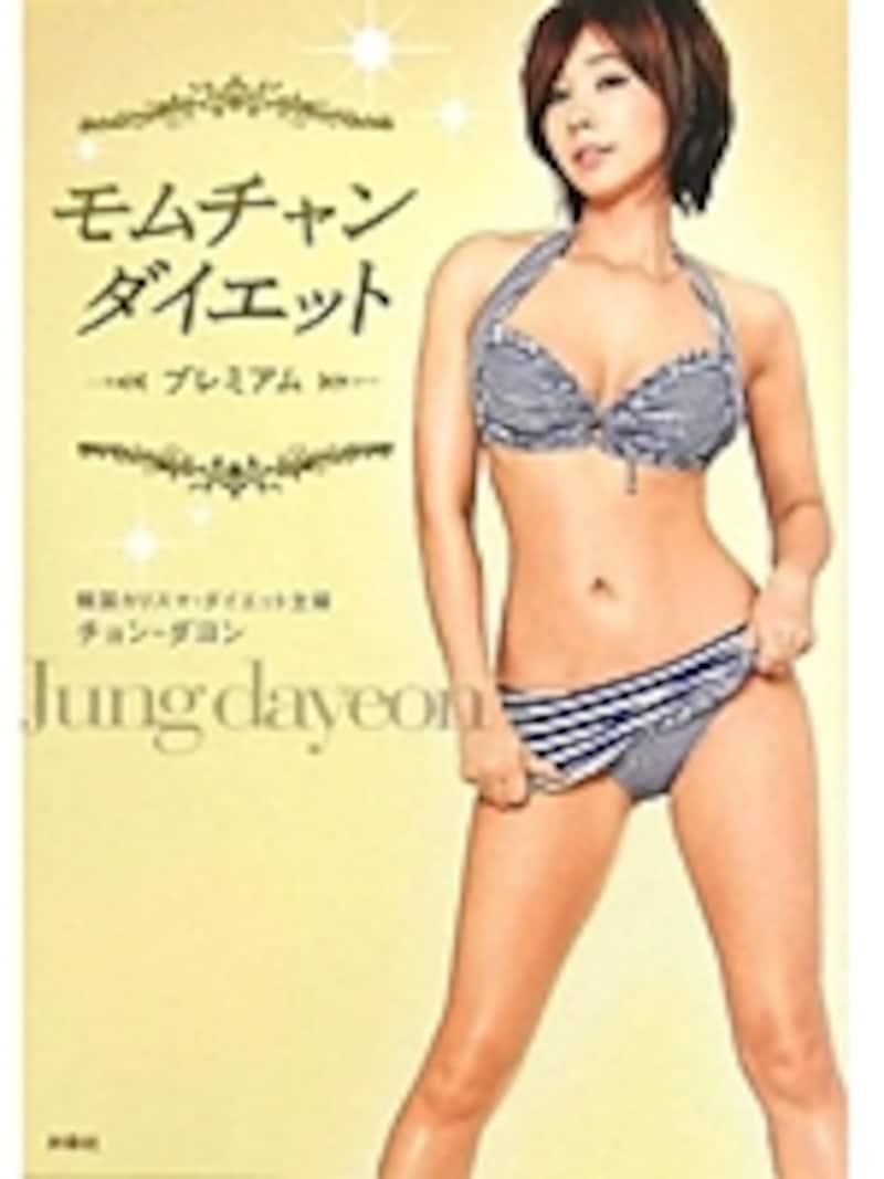 モムチャンダイエットundefinedプレミアム価格undefined1470円(DVD付き)扶桑社より発売中