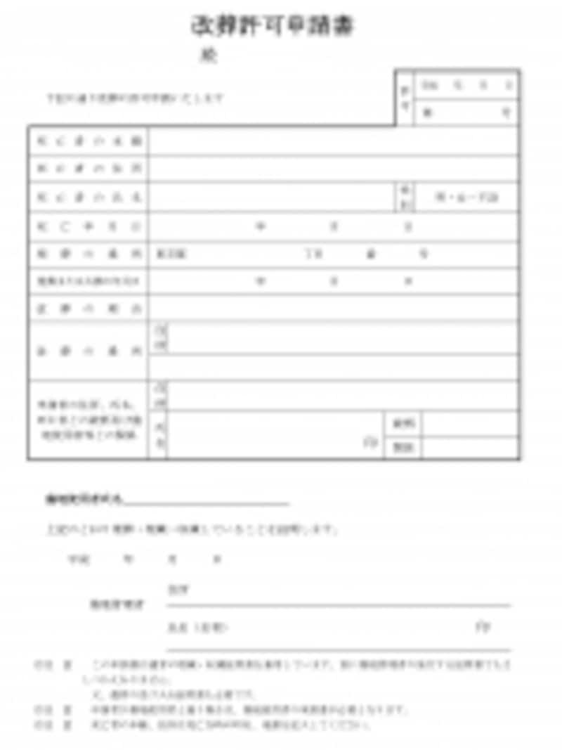 改葬申請書類は自治体によって異なります。HPからダウンロードできる自治体もあります。