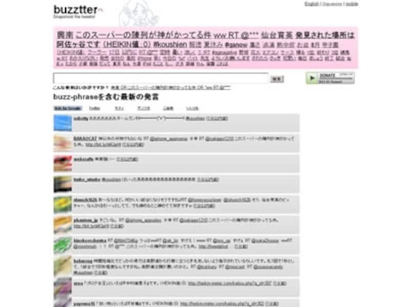 旬のキーワードを次々と表示するサービス「Buzztter」