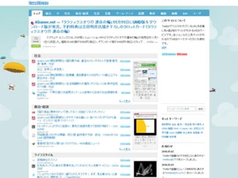 注目のサイトを社会、ライフスタイルなどカテゴリ形式で紹介する「TweetBuzz」