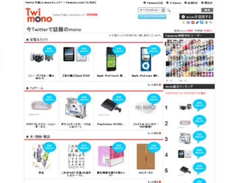 AmazonのレビューとTwitterユーザーの情報を合わせて閲覧できる「Twimono」