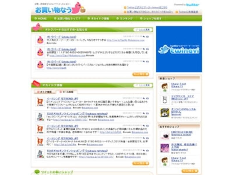 ネットショップのお得情報を多数紹介している「お買い物なう」