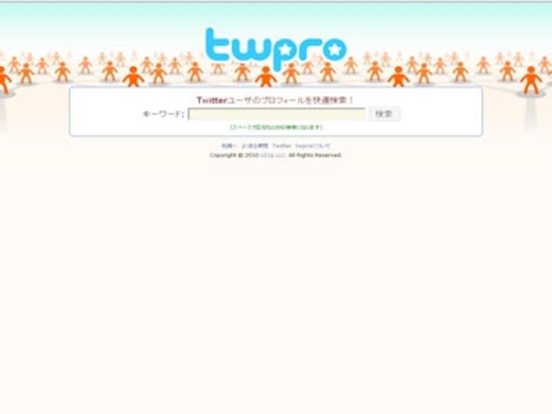 プロフィール欄専用の高速検索エンジン「twpro」