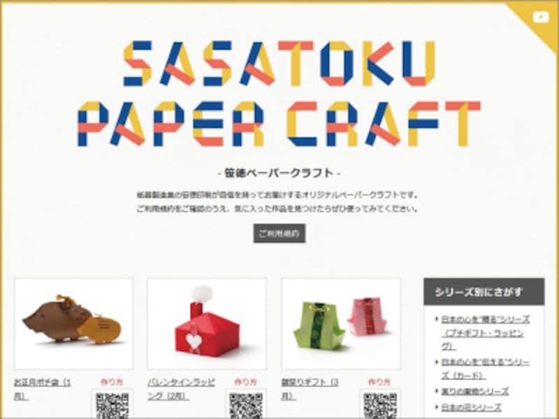 ペーパークラフト無料ダウンロード 笹徳ペーパークラフト