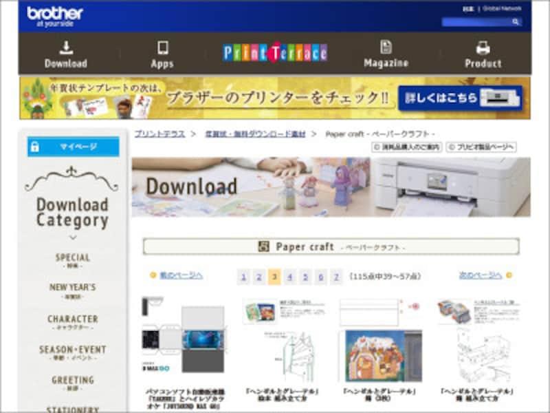 ペーパークラフト無料ダウンロード ブラザープリビオ・プリントテラス