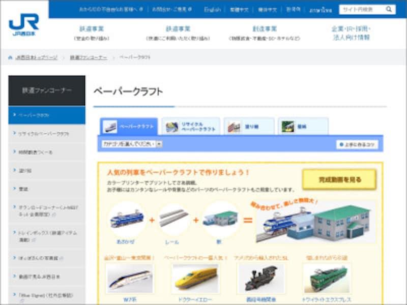 ペーパークラフト無料ダウンロード JR西日本ペーパークラフト