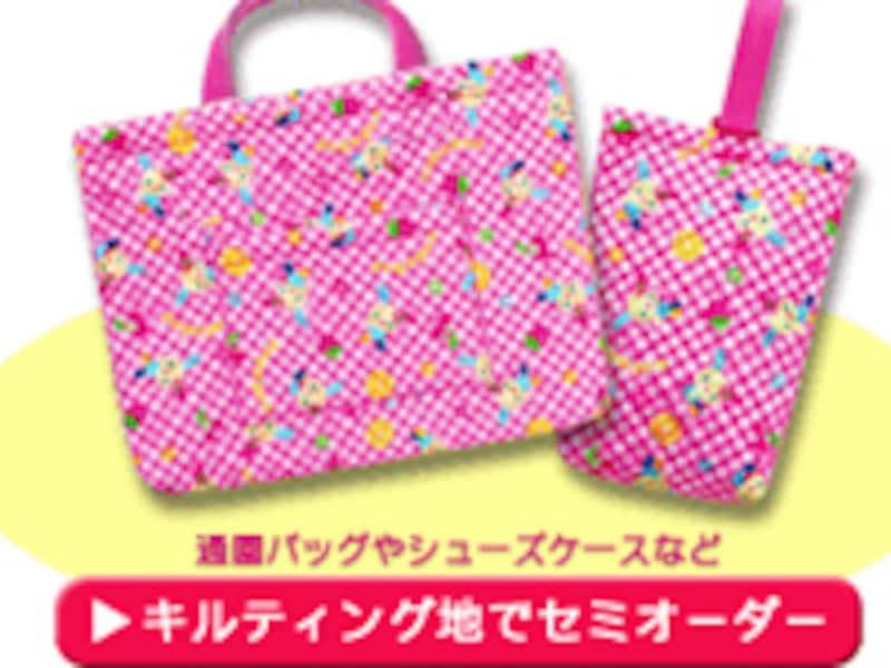 <br>ネットで購入できる、幼稚園・保育園の入園準備に必要な手作りレッスンバッグ・布団カバー等をご紹介します!