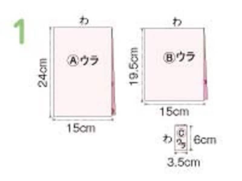 手縫い移動ポケット作り方ステップ1