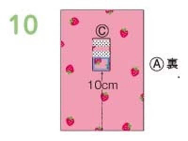 手縫い移動ポケット作り方ステップ10