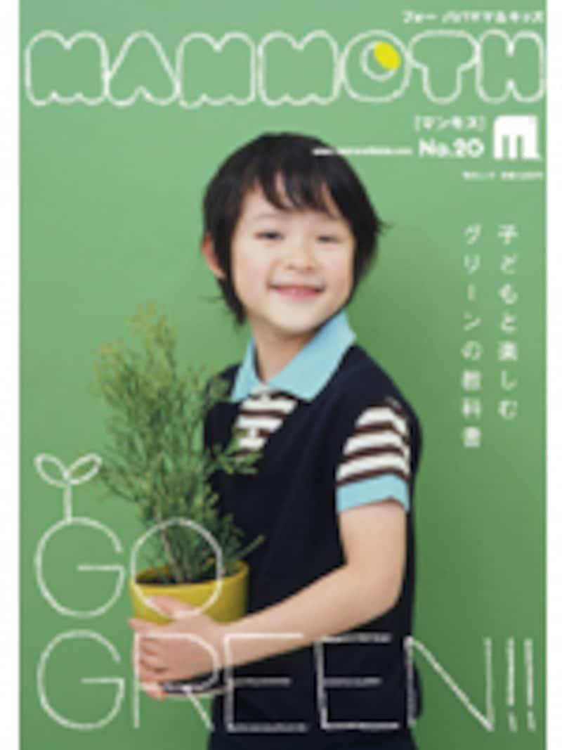 ママのファッションのタイプ別に、おすすめ子供ファッション雑誌をご紹介します。