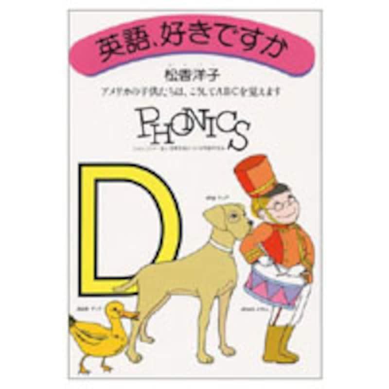 当時は、受験英語が主流の英語教育だったため、「英語、好きですか?」と聞かれて、「はい、好きです!」と答えられる人が少なかった。そんな時に出版されたこの本はフォニックスというアメリカの子供が覚える方法を紹介した。