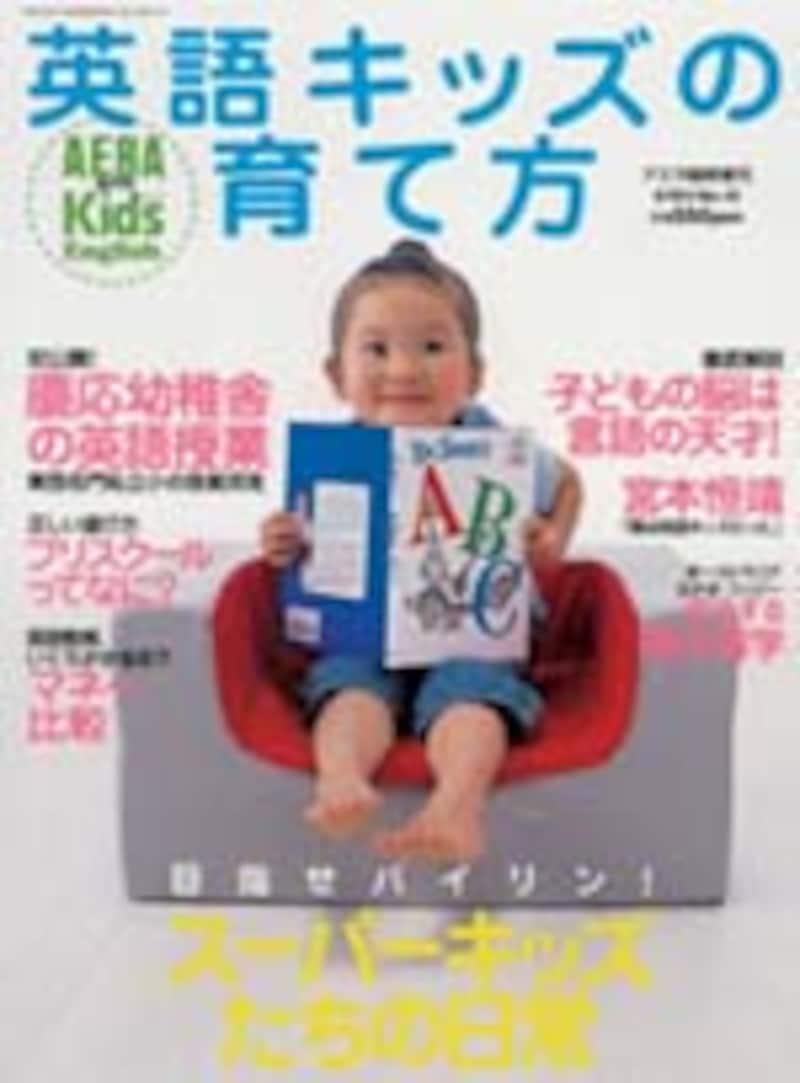 英語キッズの成功は親の努力がカギ。2年間で英語脳を作った親子のレポートはバイリンガル育児のノウハウがわかる。