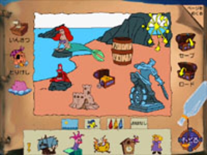 絵本を作ろう画面イメージ
