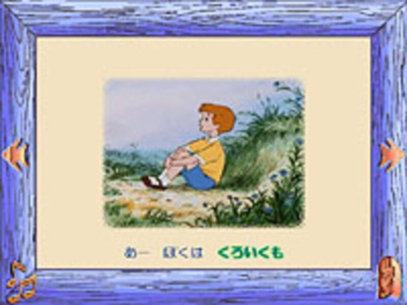 シング・アロング・ソング の画面イメージ