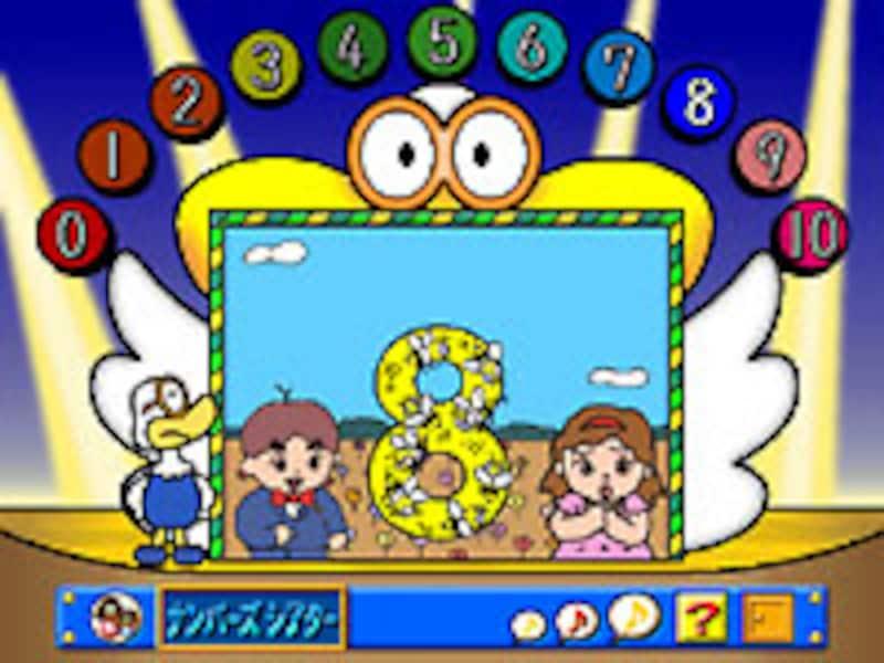 ナンバーズシアター 8の歌 の画面イメージ