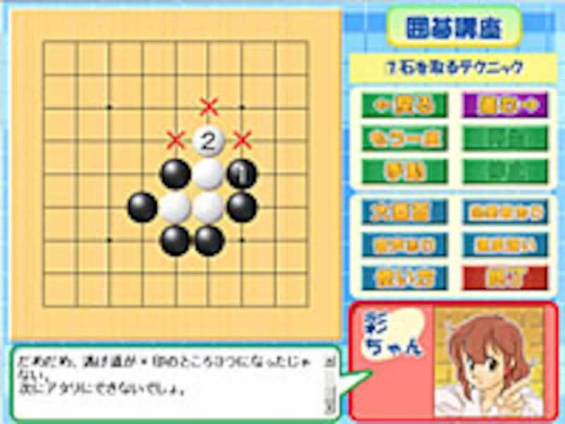 囲碁講座の画面イメージ