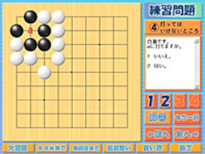 練習問題の画面イメージ