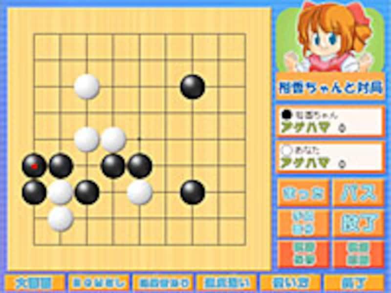 囲碁対局の画面イメージ