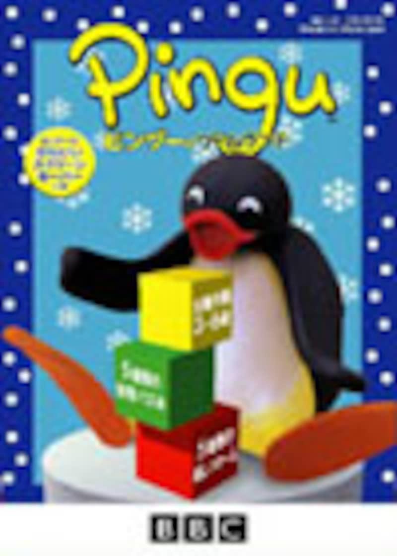 ピングーのゲームランド パッケージ画像