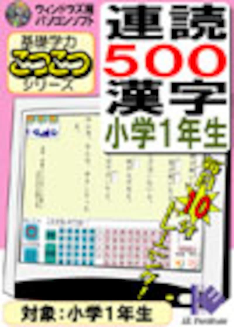 連読500漢字小学1年生 パッケージ画像