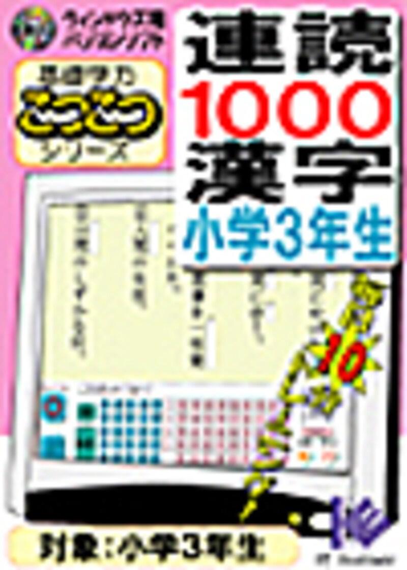 連読1000漢字小学3年生 パッケージ画像