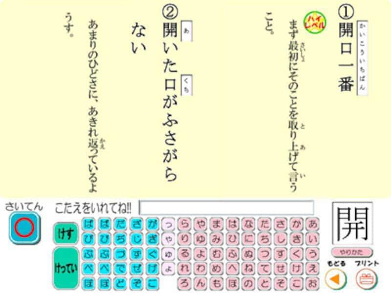 チャレンジモードの画面イメージ
