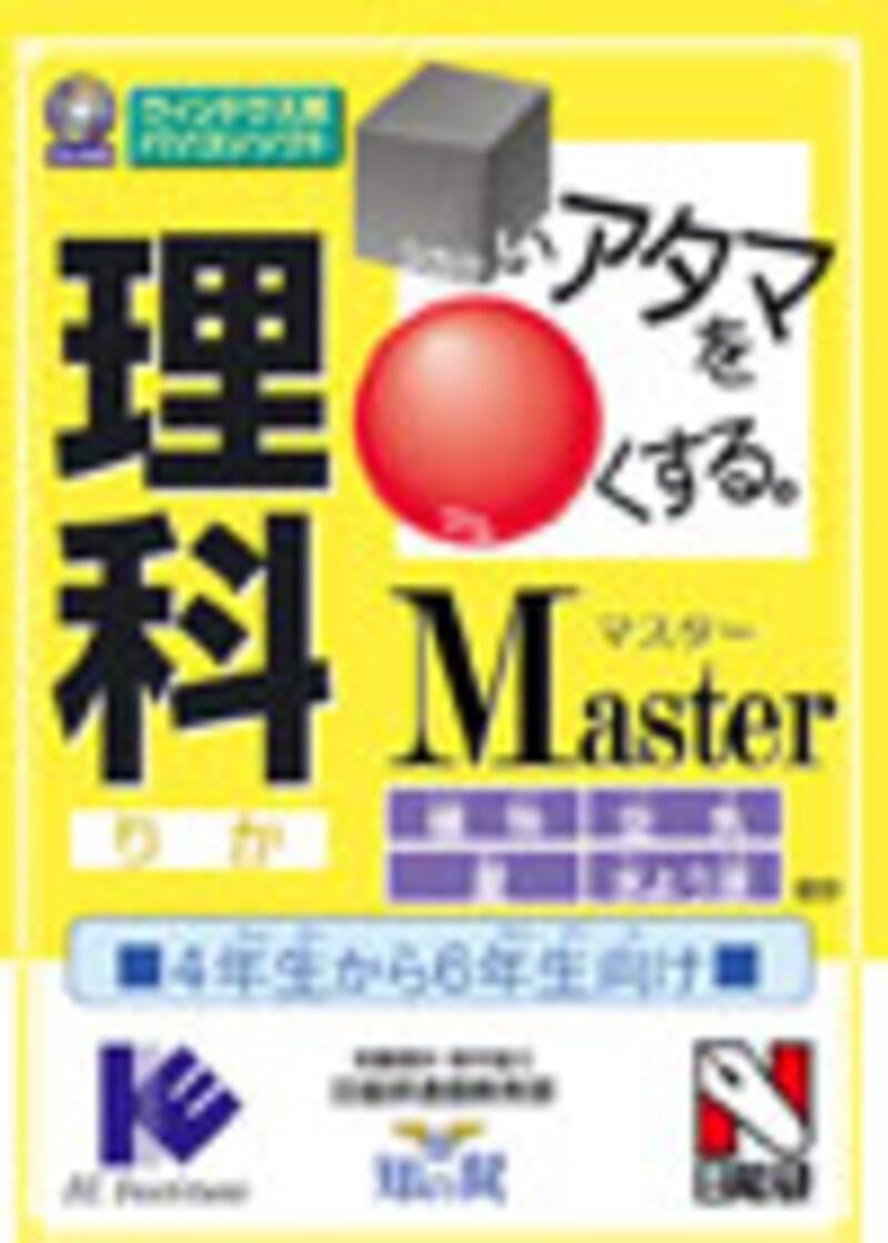 理科Master パッケージ画像
