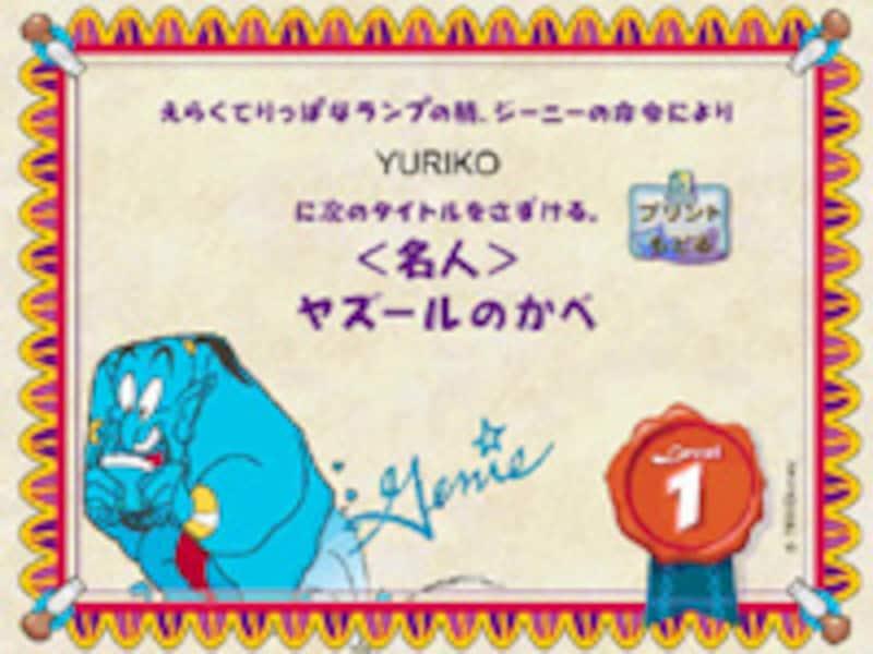 賞状の画面イメージ