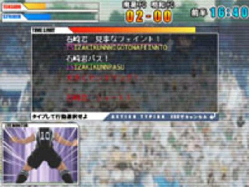 シナリオモード(実況タイピング) の画面イメージ