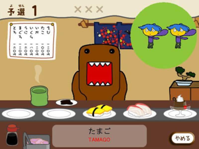 予選1(回転寿司) の画面イメージ