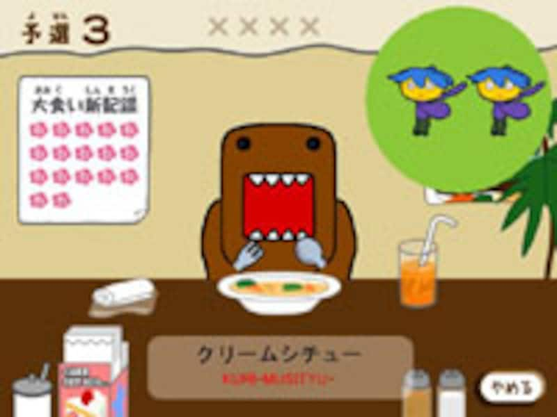 予選3(レストラン) の画面イメージ