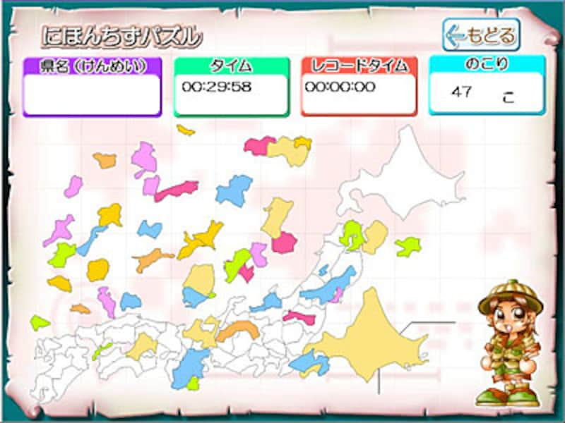 日本編(日本地図パズル)