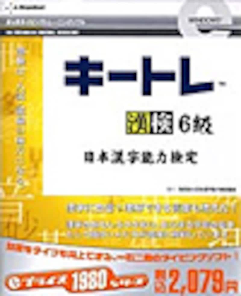キートレ漢検6級版パッケージ画像