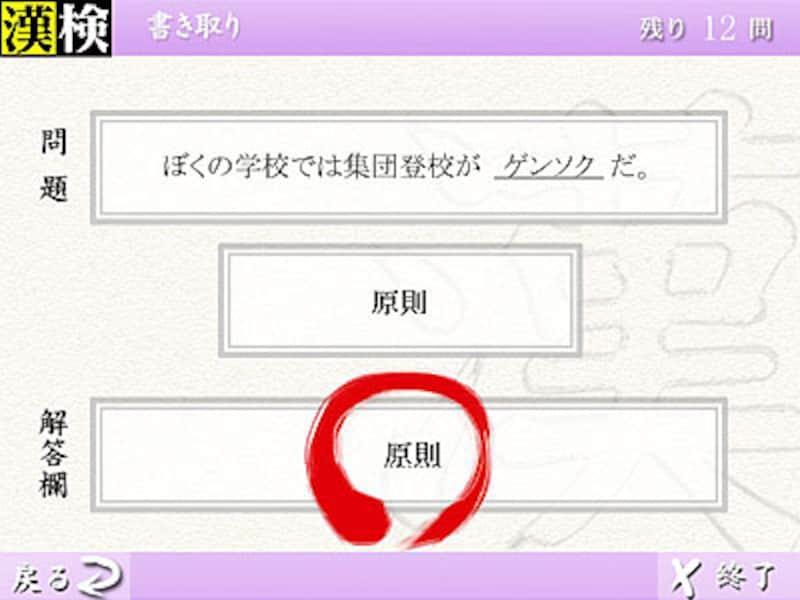 カタカナ部分を漢字に直す書き取り問題は計300問と充実