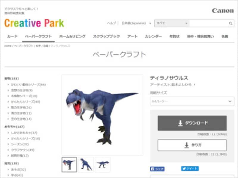キヤノンクリエイティブパークペーパークラフト恐竜
